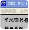 CMS平直度检测系统 3.1 绿色版