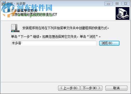 米多客客服管理系统 1.0.4.8 官方版