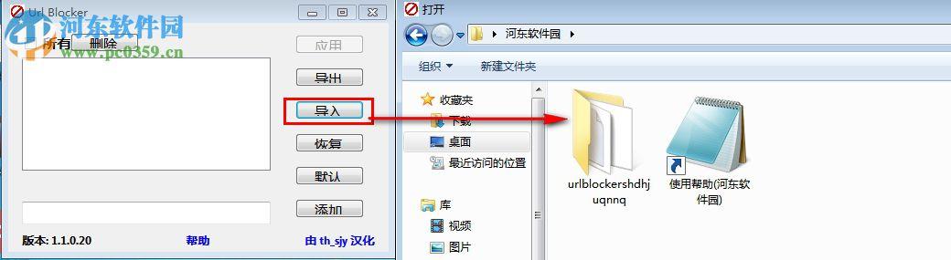 URL Blocker下载(网址拦截器) 1.1.0.20 绿色版
