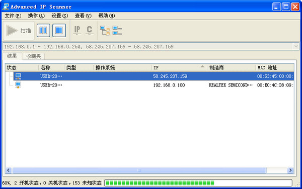 局域网ip扫描工具(Advanced IP Scanner) 2.5.3646 免费中文版