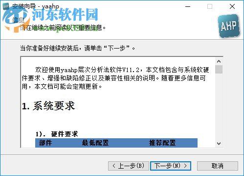 yaahp(综合评价辅助软件) 12.1.6916 官方版