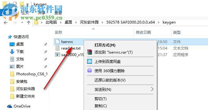 SAP2000 v20下载(附装置教养程) 华语破开松版