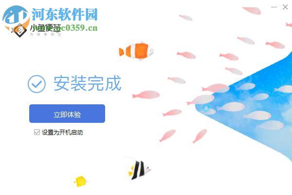 小鱼便签下载 3.0.0.3 官方版