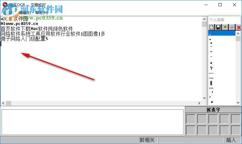 汉王ocr破解版|汉王ocr文字识别软件 5.0 免费版