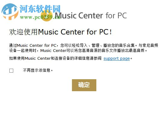 索尼Music Center(音乐播放器) 1.0.02 官方版