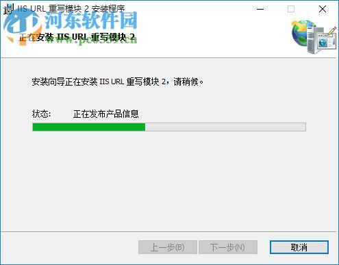 URL Rewrite模块插件(win10/2008 iis重写插件) 中文安装版