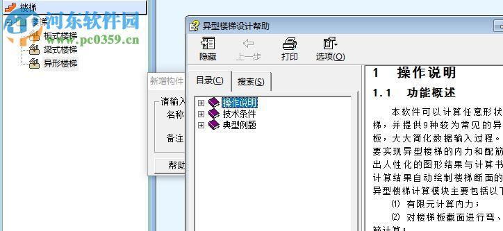理正工具箱下载(理正结构工具箱) 7.0 破解版