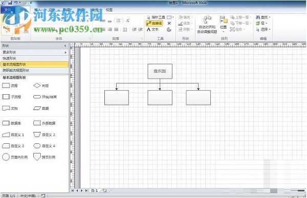 Visio2013破解版下载 64位 中文版