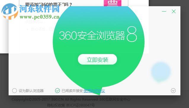 360抢票六代(2018抢票软件) 2018 pc官方版
