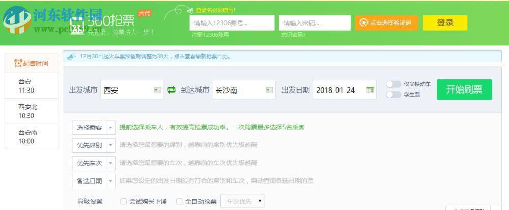 360抢票六代(2018<a href=http://www.pc0359.cn/y/qiangpiao/ target=_blank class=infotextkey>抢票软件</a>) 2018 pc官方版