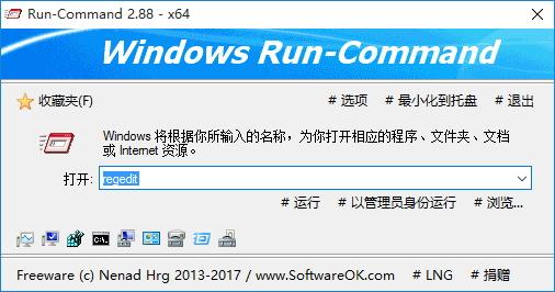 Windows运行替代工具(Run-Command) 2.9.9 绿色中文版