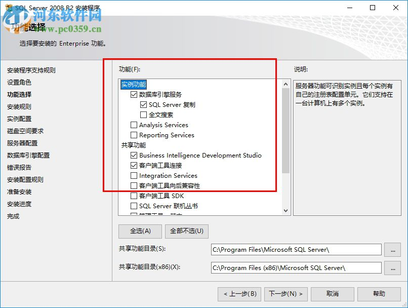 sql server 2008 r2 32&64位 中文版
