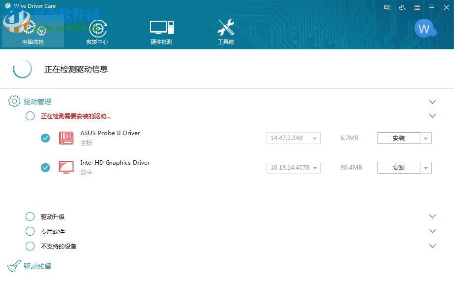 Wise Driver Care pro下载(驱动检测更新工具) 2.2.1219.1009 专业版