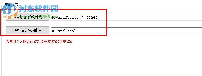 金浚excel文件批量转csv 2.0 绿色版