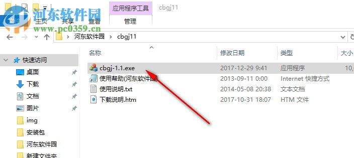 拆包工具(文件拆分) 1.2 免费版