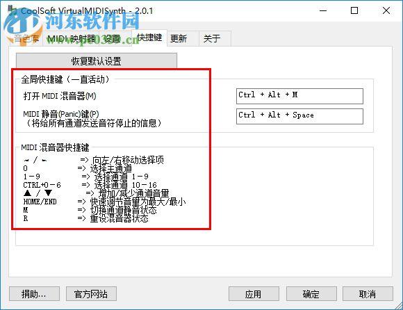 CoolSoft VirtualMIDISynth(虚拟midi合成软件) 2.6.0.5 免费版