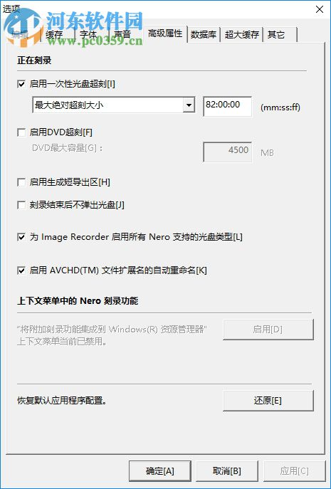 nero2011中文绿色免安装版