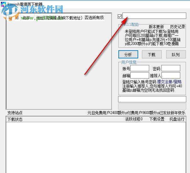 kanmh看漫画下载器 1.25c 官方版