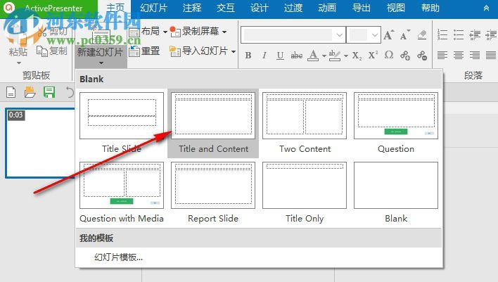 ActivePresenter(屏幕教学录像软件) 7.3.1 中文版