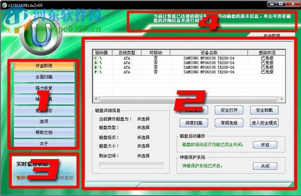 U盘病毒防护盒(Anti U-virus Box) 3.2.993 绿色版