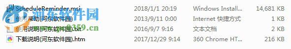 电子工作提醒簿(ScheduleReminder) 2018.10.1 官方版