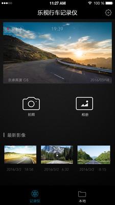 乐视记录仪 3.0.17 安卓版