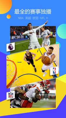 腾讯体育(1)