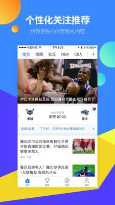 腾讯体育(2)