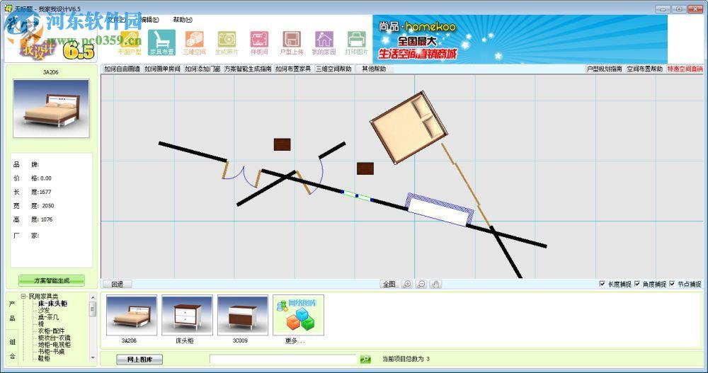 我爱我家设计软件(三维立体家装设计) 6.5 免费版