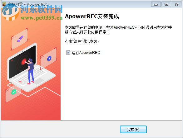 ApowerREC(桌面录屏工具) 1.3.4.4 官方版