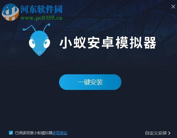 小蚁安卓模拟器下载 1.0.3 官方版