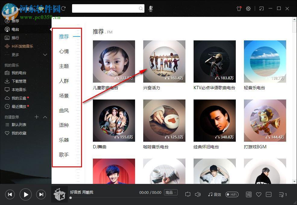 酷我音乐下载(支持免费无损音乐下载) 9.0.4 VIP去广告版