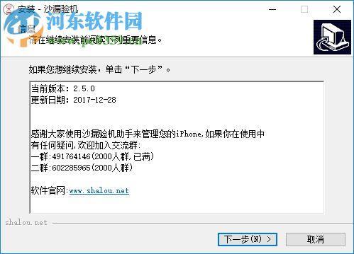 沙漏验机(苹果手机验机) 3.3.3 官方版
