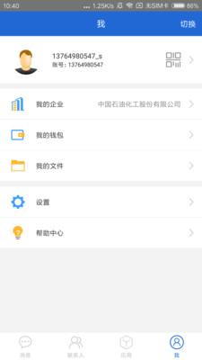 云企商通 1.8.1 安卓版
