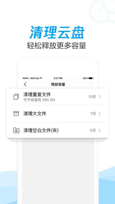 腾讯微云(3)