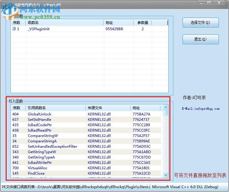 dll函数查看器下载 3.5 中文绿色版
