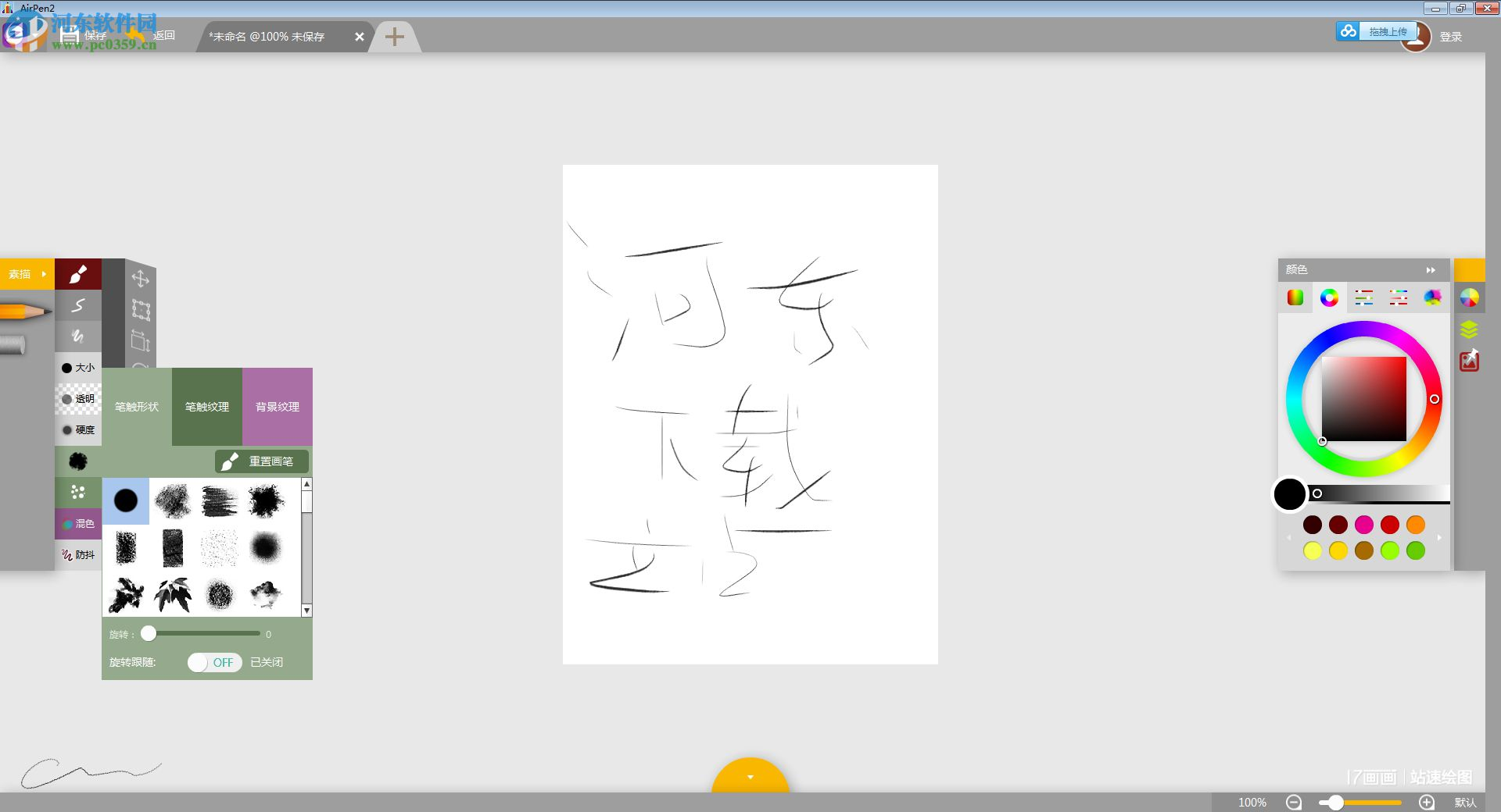 airpen2(数位板绘画软件) 2.0.6 官方版