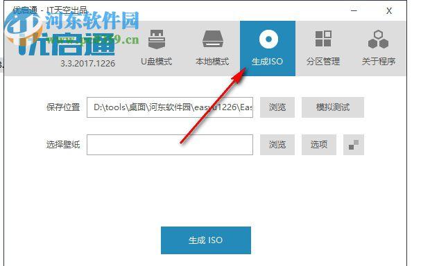 优启通(EasyU) 3.3.2018.1227 官方版