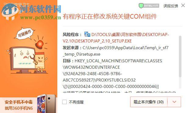 DesktopJap(桌面日语单词软件) 4.42 官方版