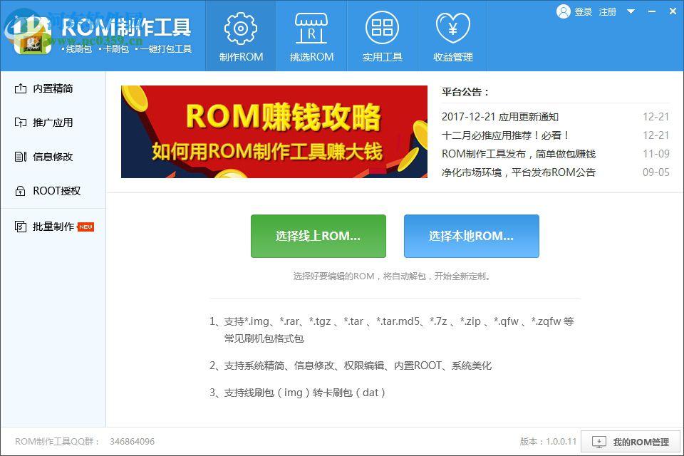 ROM制作工具下载 1.0.0.42 官方版
