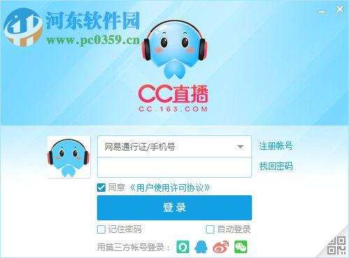 网易cc官方2014下载