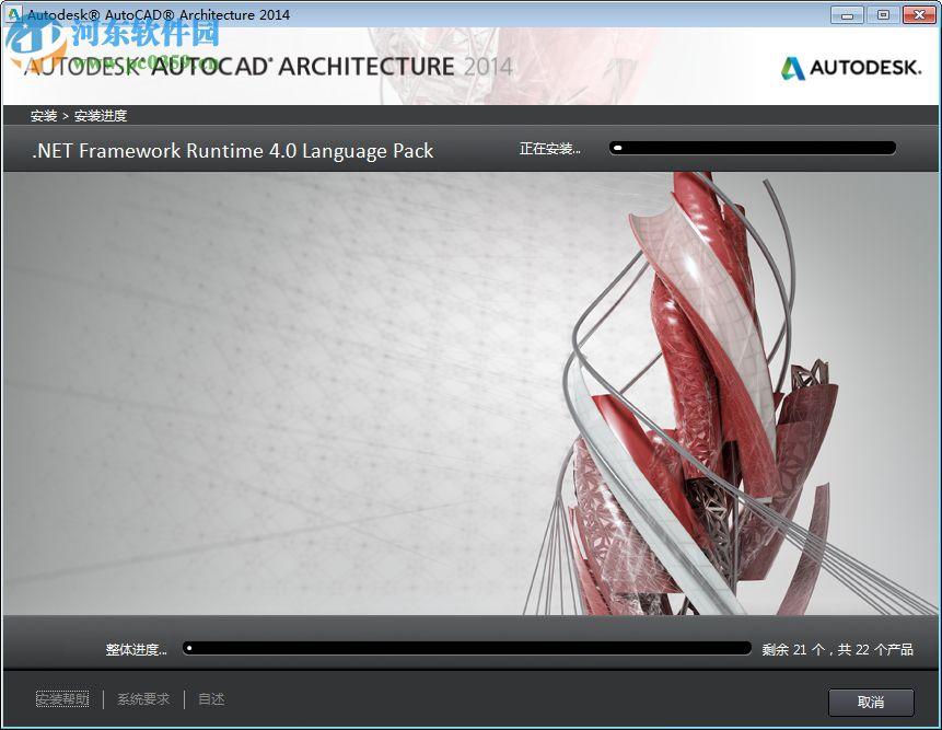 AutoCAD Architecture 2014下载 中文破解版