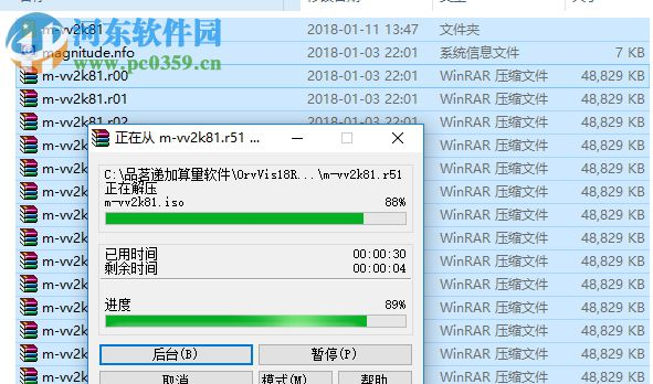 vero visi 2018 r1下载(附破解安装教程) 64位 中文版
