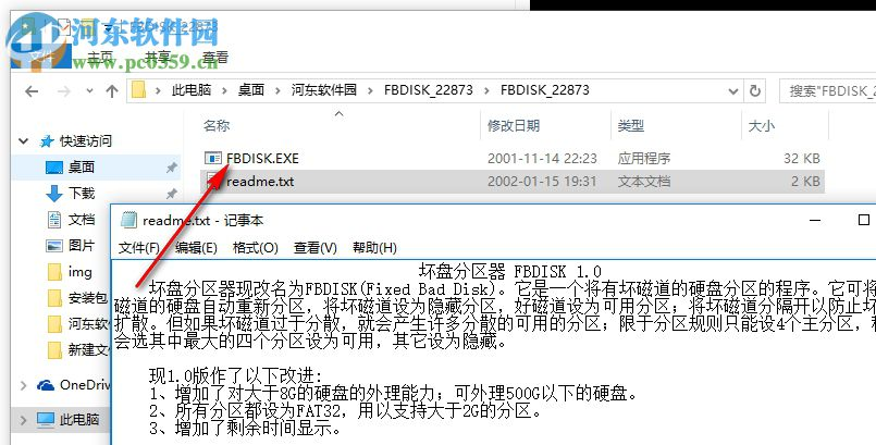 FBDISK下载(Fixed Bad Disk) 1.4 绿色版