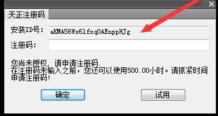t20天正给排水V3.0下载(64位/32位) 破解版