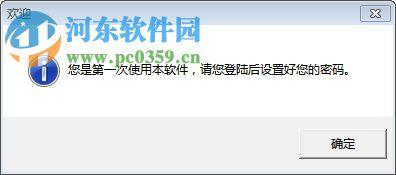 废客U盘加密(U盘/移动硬盘加密) 1.0 企业版