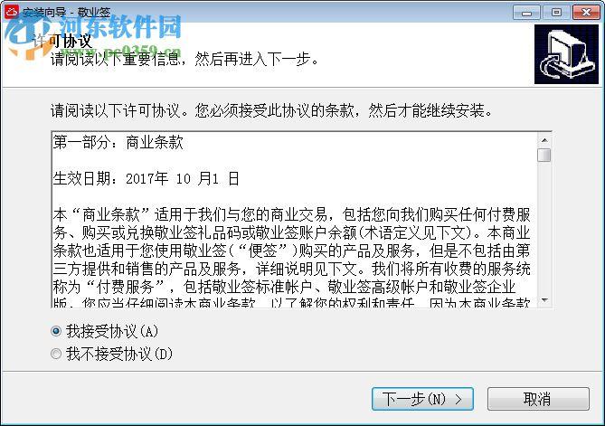 敬业签电脑桌面提醒便签 1.0.12 免费版