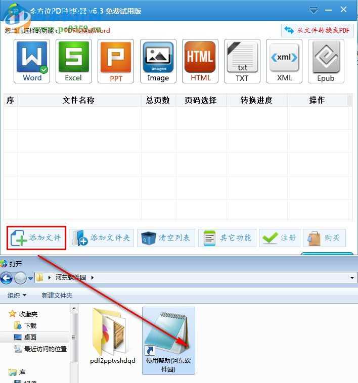 全速pdf转换成ppt转换器 6.3 官方版
