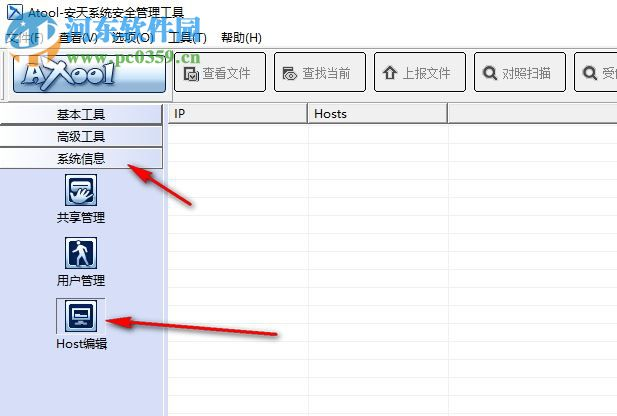 Atool(安天系统安全管理工具) 2.1.1.26 绿色版