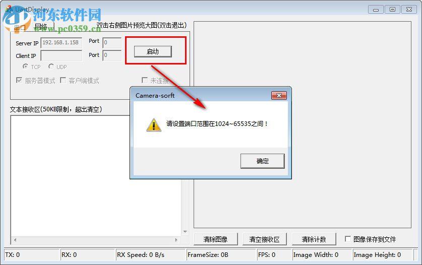 uartdisplay串口摄像头调试软件 1.0 绿色版